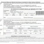 Кировчане возмущены полученными квитанциями за капремонт