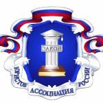 «Единая Россия» в партнерстве  с АЮР создадут «Комфортную правовую среду»