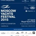 Самая масштабная выставка сезона Moscow Yachts Festival 2015 пройдет в июне
