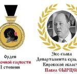 Павел Сырцев удостоен ордена «сказочной глупости»