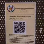 Остановки Кирова начали оснащать табличками с QR-кодами