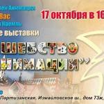 Жители столицы  посмотрят выставку «Волшебство анимации»  в Кремле Измайлово