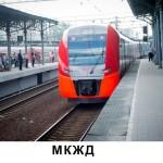 Московская кольцевая железная дорога: какой она станет?