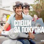 Скидки до 40%: «МегаФон» объявил распродажу смартфонов