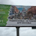 Партия «Альянс Зеленых» призвала москвичей задуматься о жителях Подмосковья, вынужденных жить рядом с кучами столичного мусора