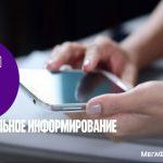 Бизнес-тренд 2016: Киров выбирает мобильное информирование