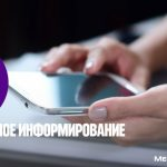 Сообщите в SMS: связисты рассказали, о чем пишут кировские бизнесмены