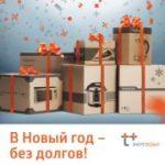 Стартует акция «В Новый год – без долгов!»