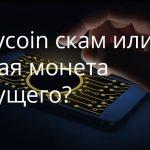 От привычных систем шифрования отказался Tkeycoin
