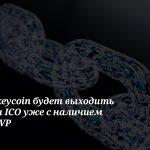 Основатели Tkeycoin представили итоги конца 2017 года
