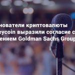 Создатели криптовалюты Tkeycoin: мы разделяем мнение банка Goldman Sachs Group по криптовалютам
