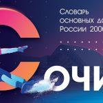 Гражданам 15 городов страны напомнили о достижениях России с помощью баннеров