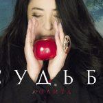 Премьера клипа Лолиты «Судьба» на стихи Михаила Гуцериева