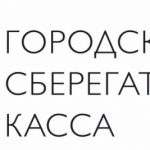 МФК «Городская Сберкасса»: реализация рефинансирования кредитов, займов и ипотеки