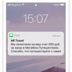 На старт, внимание, путешествие: связисты рассказали, что ищут смартфоны кировчан