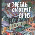 На ВДНХ пройдет презентация книги Юрия Лужкова «И звезды смотрят вниз»